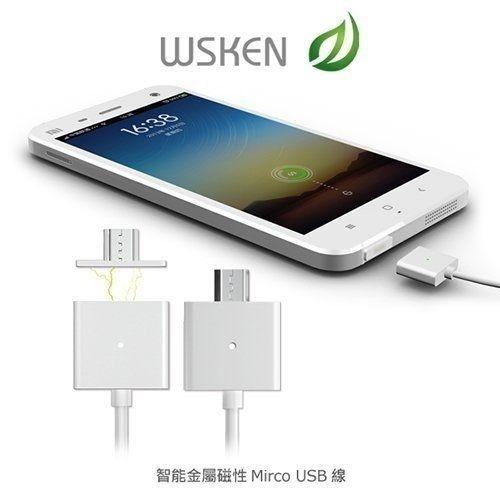 Micro USB 2.4A大電流WSKEN磁吸線智能金屬頭磁性充電線防塵塞式傳輸線磁力線手機充電線