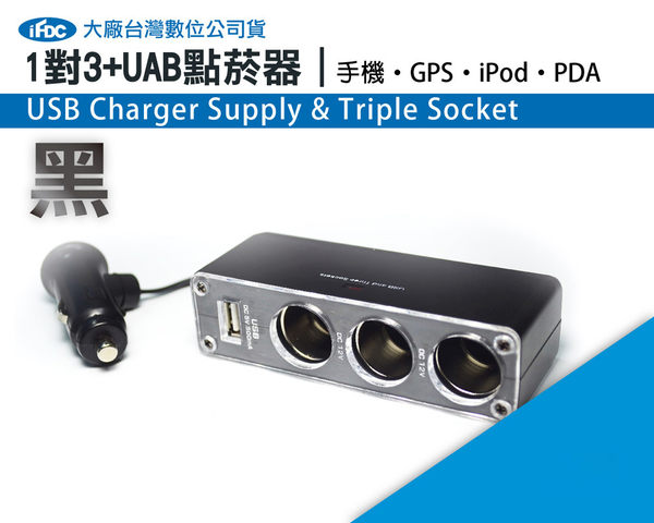《 3C批發王 》USB 3孔車用點煙器 / 擴充器 (黑色) 各式電子/電器產品充電 行車器錄 衛星導航