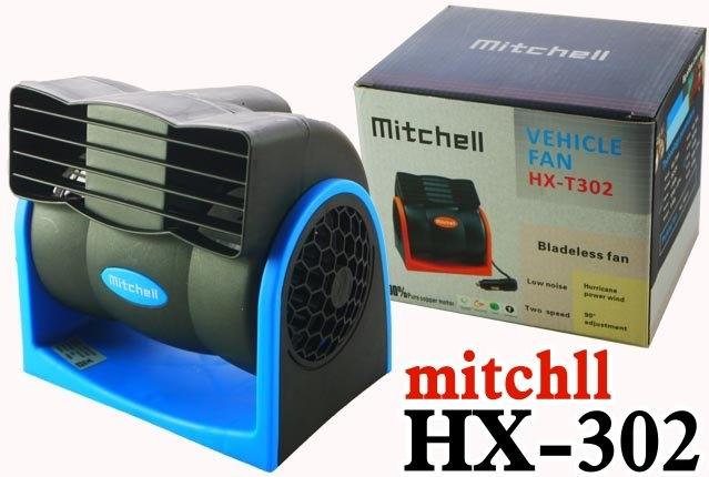 mitchell 301 強力小風扇 無葉片 鼓風式 後座 風扇 全銅絲機芯 空調風扇 車內降溫 循環風扇 車用風扇