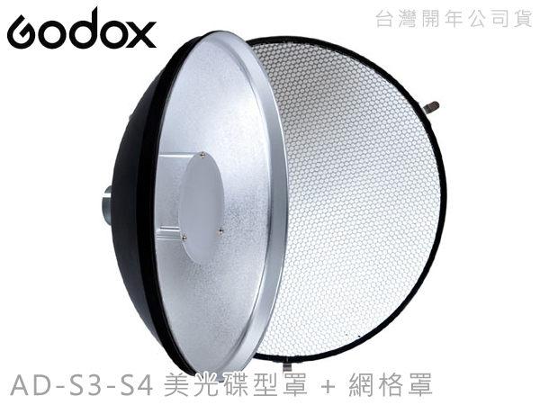 EGE 一番購】GODOX 威客 AD-S3 AD-S4 美光碟型罩   網格罩套組,AD200 AD360 專用配件【公司貨】
