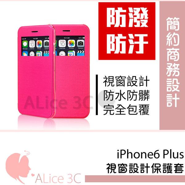 iPhone 6 Plus視窗保護套C-I6-P19開窗皮套透視窗手機套時尚商務保護殼5.5吋Alice3C