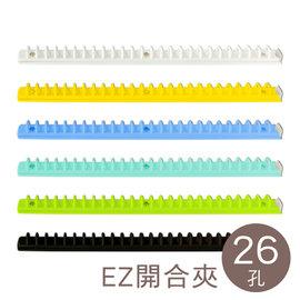 四季紙品禮品 塑膠26孔超細EZ開合夾(YZG52604)