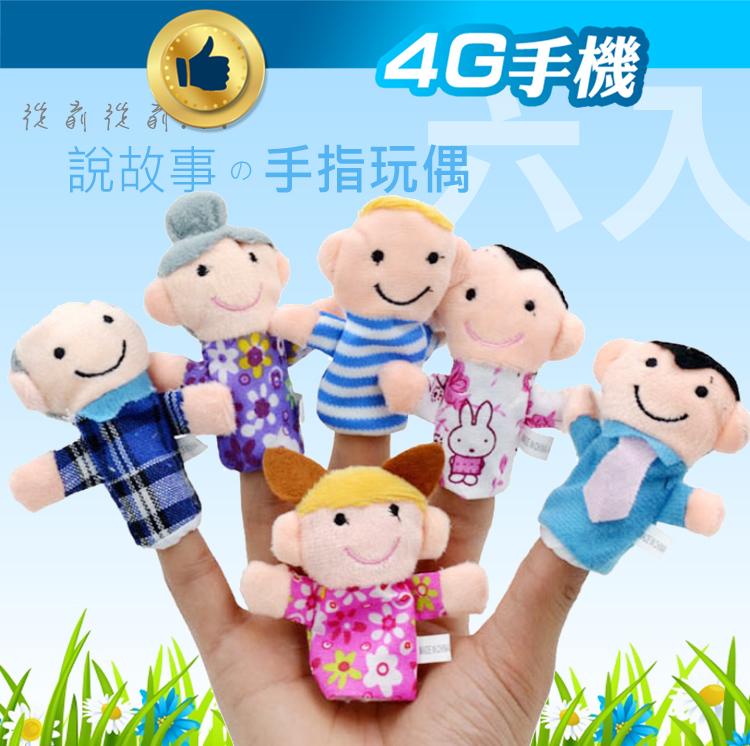 手指玩偶6入裝可愛一家人手偶扮家家酒益智遊戲布偶玩偶兒童玩具互動教學禮品4G手機