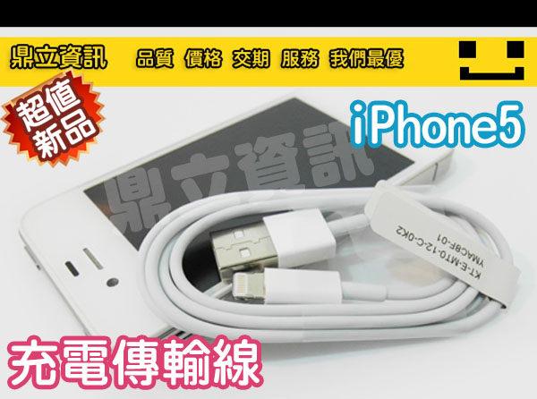 iphone7傳輸線I5 i6 i7充電傳輸APPLE iphone5 IPAD MINI IPHONE充電線支援最新ios10