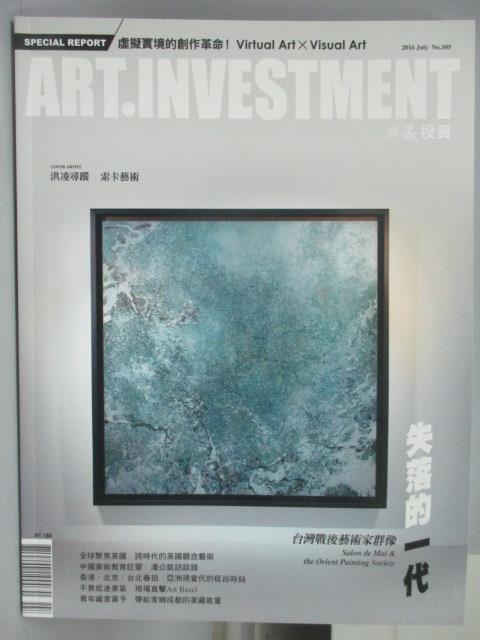 【書寶二手書T1/雜誌期刊_YEP】典藏投資_105期_失落的一代