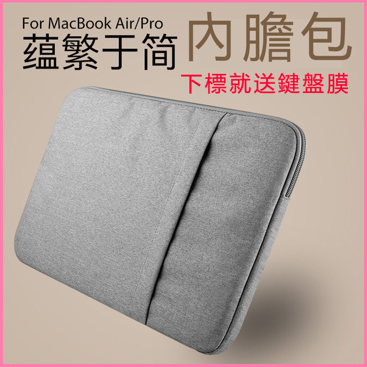 蘋果 Macbook air/pro13.3寸11/12/15mac保護內膽 筆記本 電腦電腦包 08款 E起購