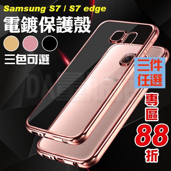 《手配任選3件88折》三星 samsung S7 S7 edge 電鍍 超薄 TPU 金屬邊框 手機殼 保護套 玫瑰金/金/黑
