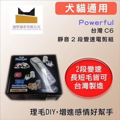 國際貓家毛小孩剪毛DIY台灣Powerful C6兩段變速無線電剪組