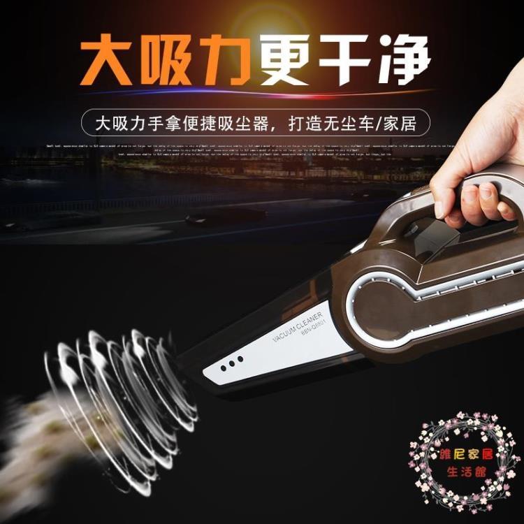 無線充電 車載吸塵器 家車兩用汽車車用 吸塵器 車內強力吸塵器【維尼】