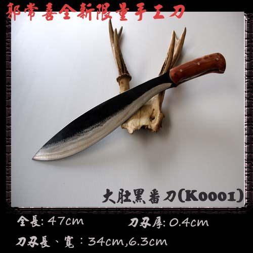 郭常喜與興達刀鋪- 大肚黑番刀(K0001) 登山/開山/番刀野外求生好幫手