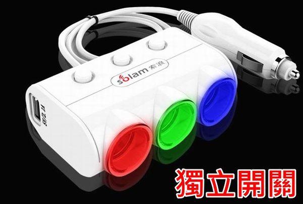 水元素 1變3汽車電源擴充座 插座 雙USB 1A 2.1A 極速充電 大電流 獨立開關 七彩氣氛