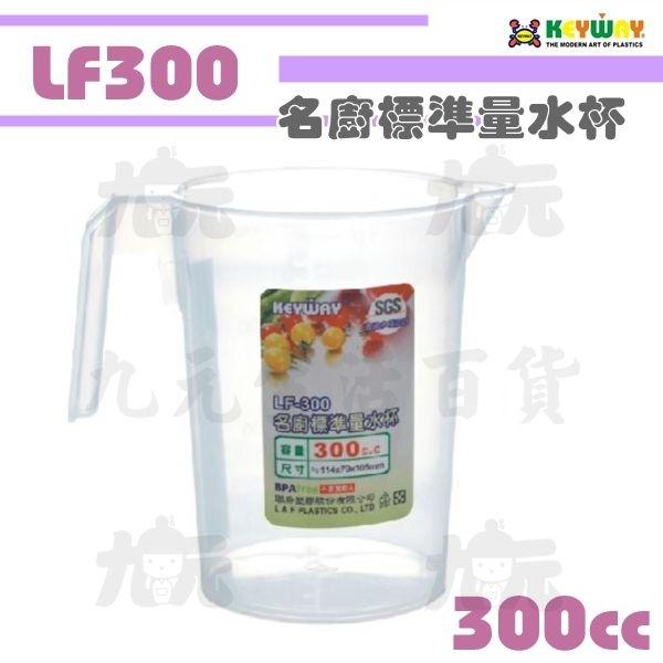九元生活百貨聯府LF-300名廚量水杯300cc量杯LF300