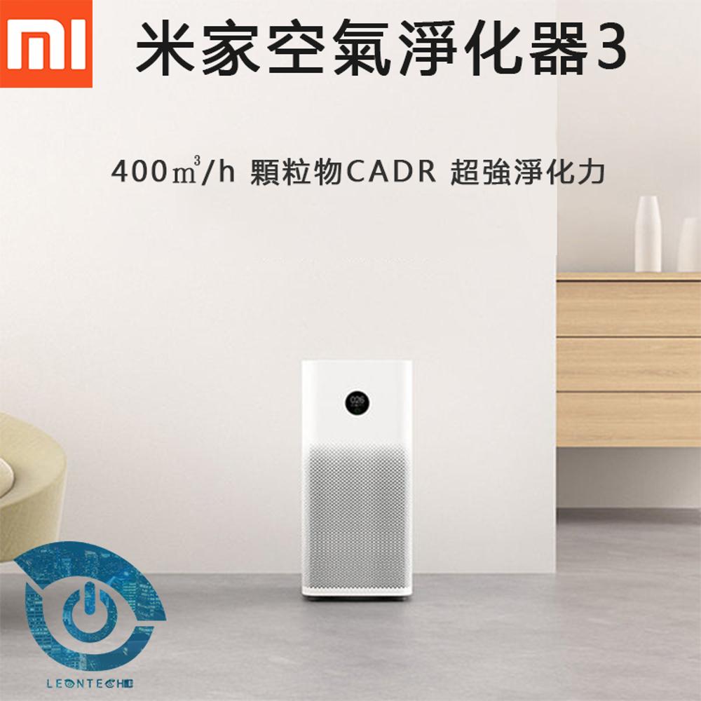 小米米家 空氣淨化器3 OLED 觸控顯示屏 APP+AI 語音智能控制 PM2.5