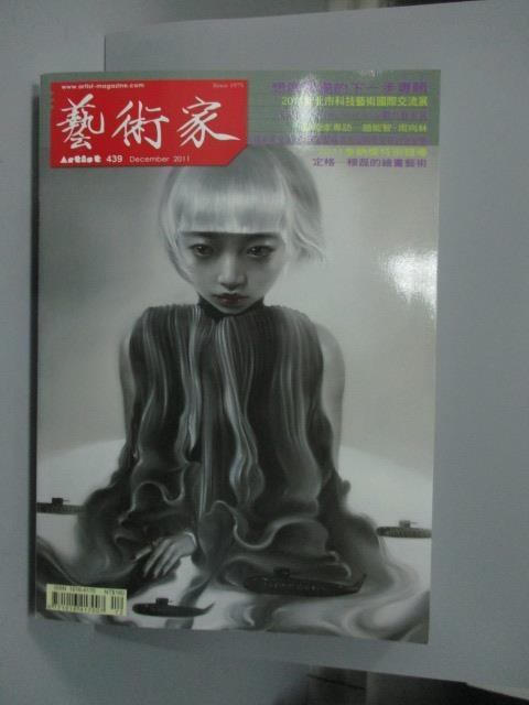 書寶二手書T1雜誌期刊QOP藝術家439期定格-穆磊的繪畫藝術等