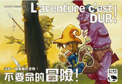 新天鵝堡不要命的冒險L'Aventure C'est Dur繁中正版桌遊德國益智遊戲中壢可樂農莊