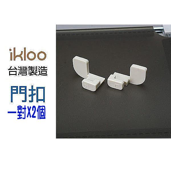 BO雜貨SV9035 ikloo~12吋百變收納櫃創意組合配件-門扣1對組