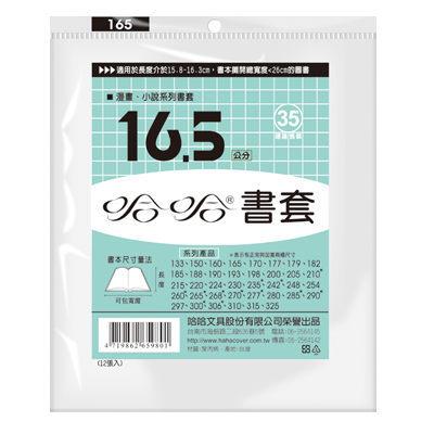 哈哈  傳統塑膠PP書套-165