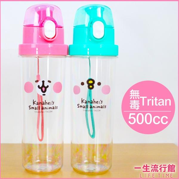 無毒Tritan卡娜赫拉兔兔P助正版隨手太空瓶休閒水壺冷水瓶500cc B05105