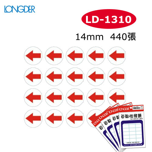 【西瓜籽】龍德 自黏性標籤 LD-1310(紅色箭頭) 14mm(440張/包)