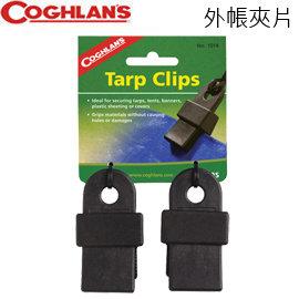 丹大戶外【Coghlans】TARP CLIPS 外帳夾片/帳篷/帆布/固定夾 C-1014