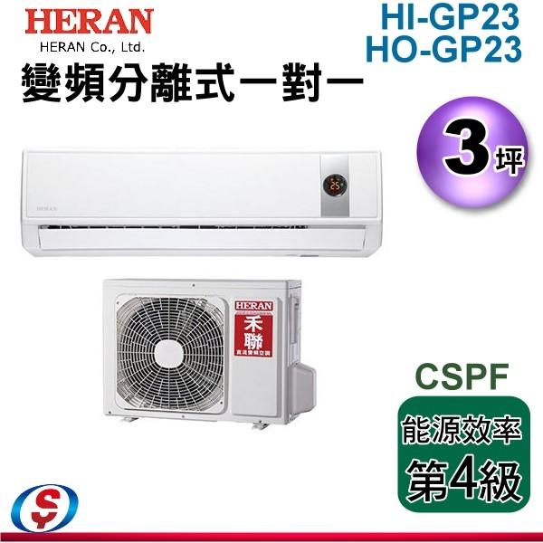 信源3坪禾聯HERAN一對一分離式變頻冷氣機HI-GP23 HO-GP23不含安裝