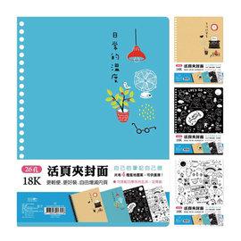 四季紙品禮品26孔B5PP封面板YZB52604