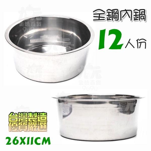 九元生活百貨全鋼內鍋12人份430不鏽鋼台灣製湯鍋鍋子