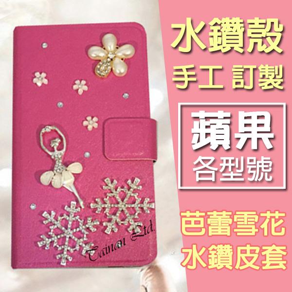 蘋果IPhoneX I8 Plus i7 Plus i6s Plus 5S SE手機皮套水鑽皮套客製化訂做芭蕾雪花水鑽皮套