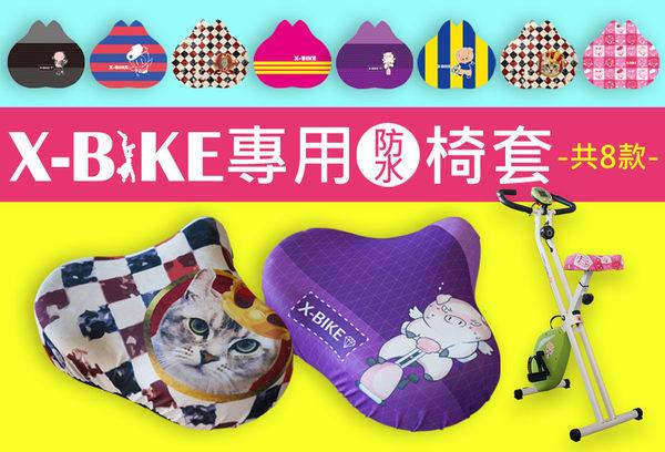 Performance 台灣精品 X-BIKE專用 防水椅套 8款可選