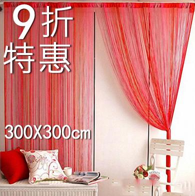 微笑城堡【單色線簾300*300cm】(加密型)窗簾 門簾 隔簾(20色可選)高度可裁剪【全國最低價】