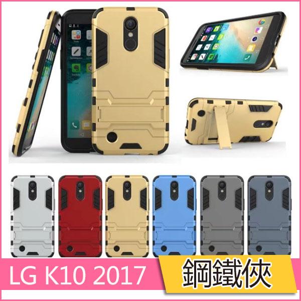 LG K10 2017手機殼防摔懶人支架LG LV5盔甲支架鋼鐵俠矽膠套保護套外硬殼全包