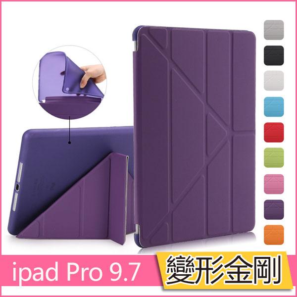 蘋果ipad Pro 9.7保護套Pro9.7皮套殼智慧休眠軟殼防摔連體Cover平板皮套變形金剛麥麥3C