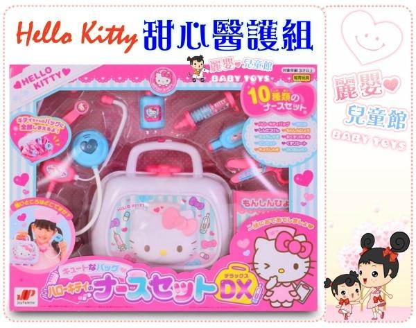 麗嬰兒童玩具館三麗鷗正版授權-Hello Kitty甜心醫護組.內含多種醫生看診辦家家酒配件