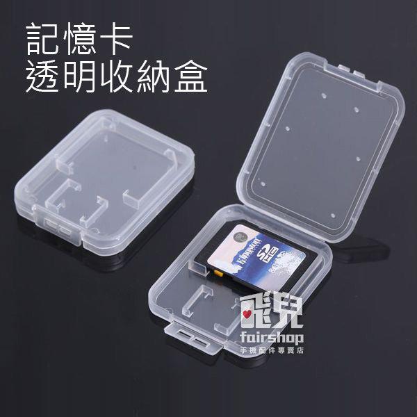 飛兒輕巧收納記憶卡透明收納盒手機記憶卡收納盒隨身盒硬殼小白盒大