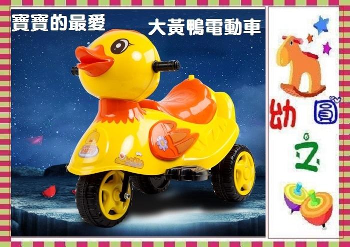 幼之圓*最新款~全網首賣~大黃鴨電動車~超可愛的電動摩托車~生日禮物週歲禮物兒童騎乘