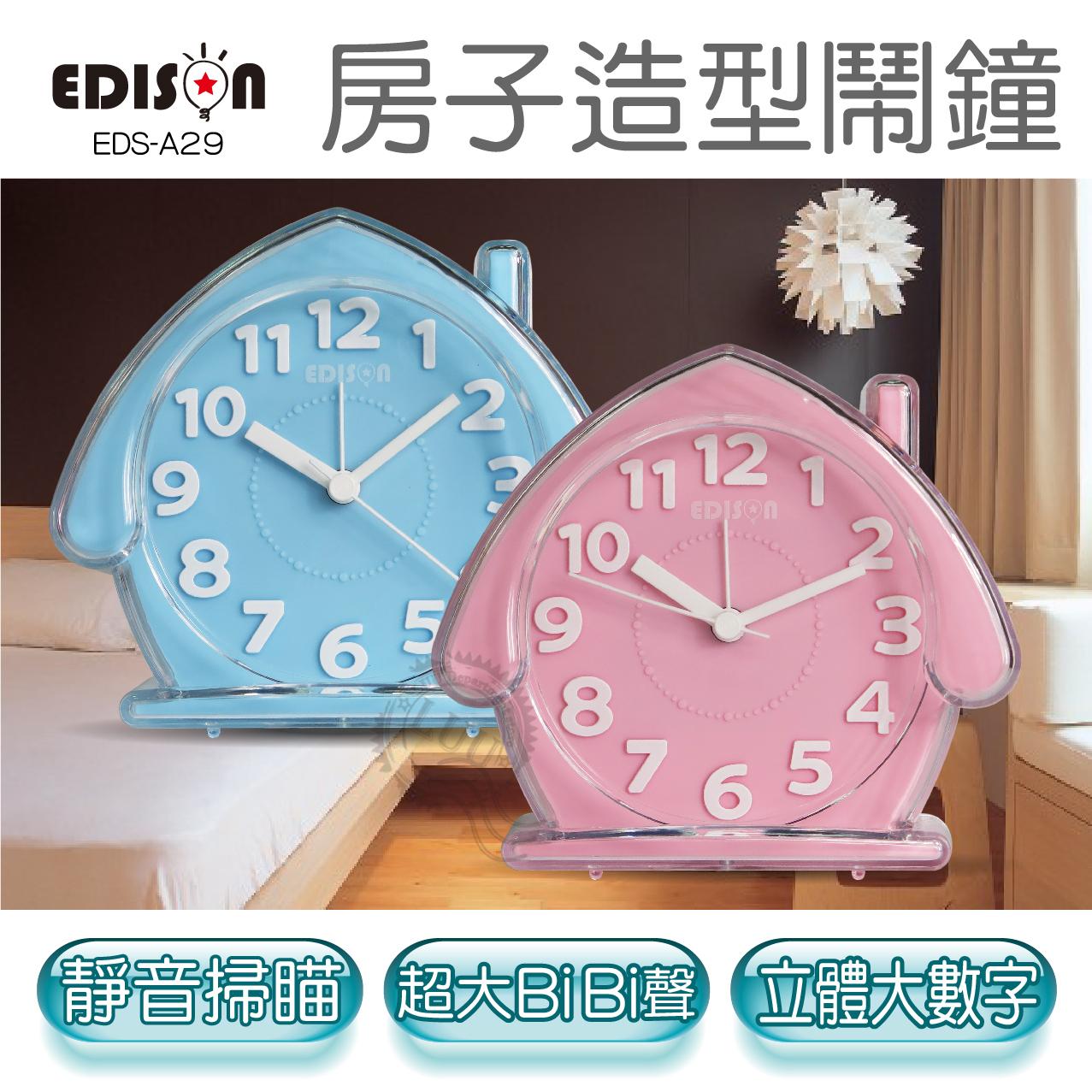 樂悠悠生活館EDISON愛迪生房子造型鬧鐘時鐘鐘錶計時器鬧鈴EDS-A29
