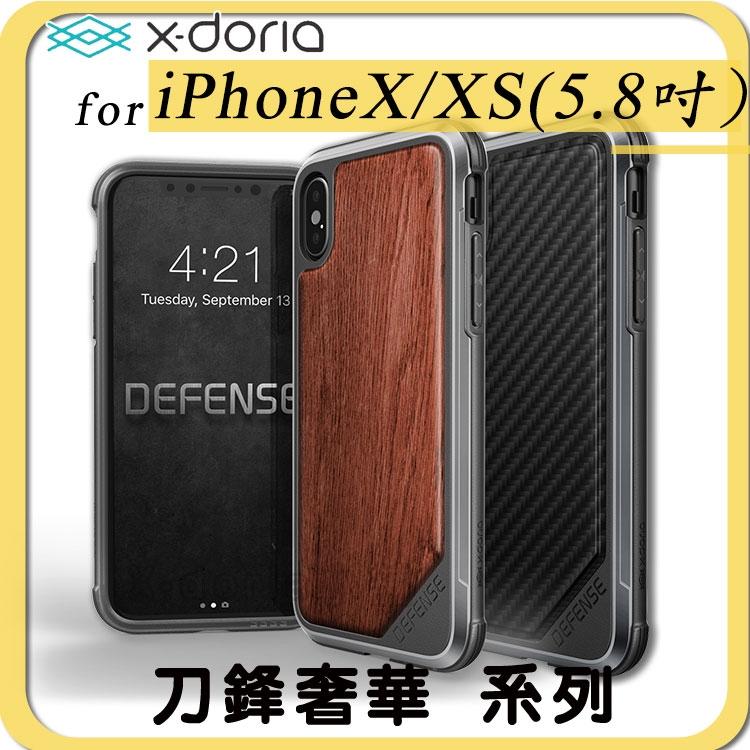 X-Doria刀鋒奢華系列加工金屬外框防刮耐撞保護殼IPhone X旗艦版