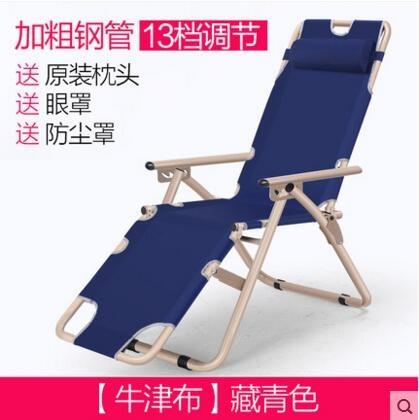 躺椅折疊椅子午休椅辦公室陽台沙灘懶人椅成人家