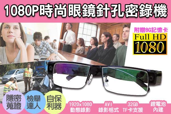 送8G蒐證監視器錄影眼鏡1920x1080支援32GB徵信房仲會議DV GL1