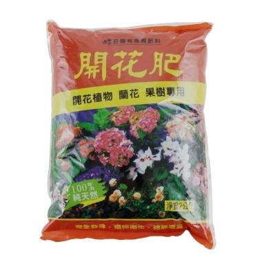 巨園有機開花肥料2kgs