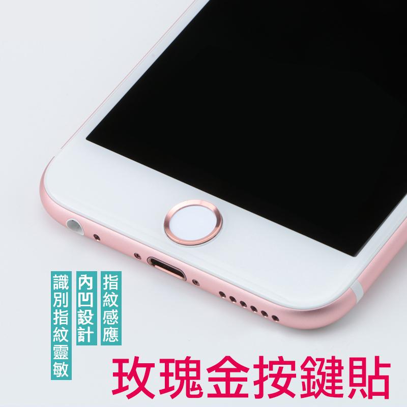 【00406】 [iPhone 5S / 6 / 6S / 6S Plus / iPad] 金屬HOME鍵貼 按鍵貼 支援指紋辨識