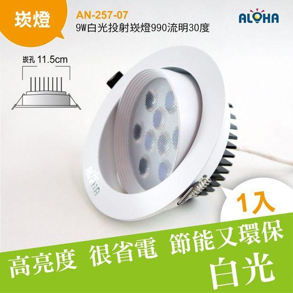 LED崁燈安裝9W白光投射崁燈990流明30度-崁孔11.5cm AN-257-07