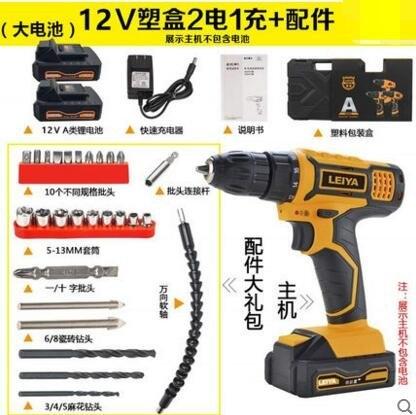 食尚玩家 J1Z-JL10-01鋰電鑽 雙速手槍電鑽 充電式電鑽 電動螺絲刀  12V大電池 2電1充