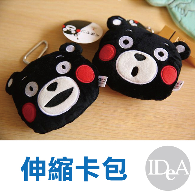 熊本熊KUMAMON大頭呆萌黑熊營業部長伸縮繩悠遊卡包卡夾零錢包手機包可吊掛日本絨毛