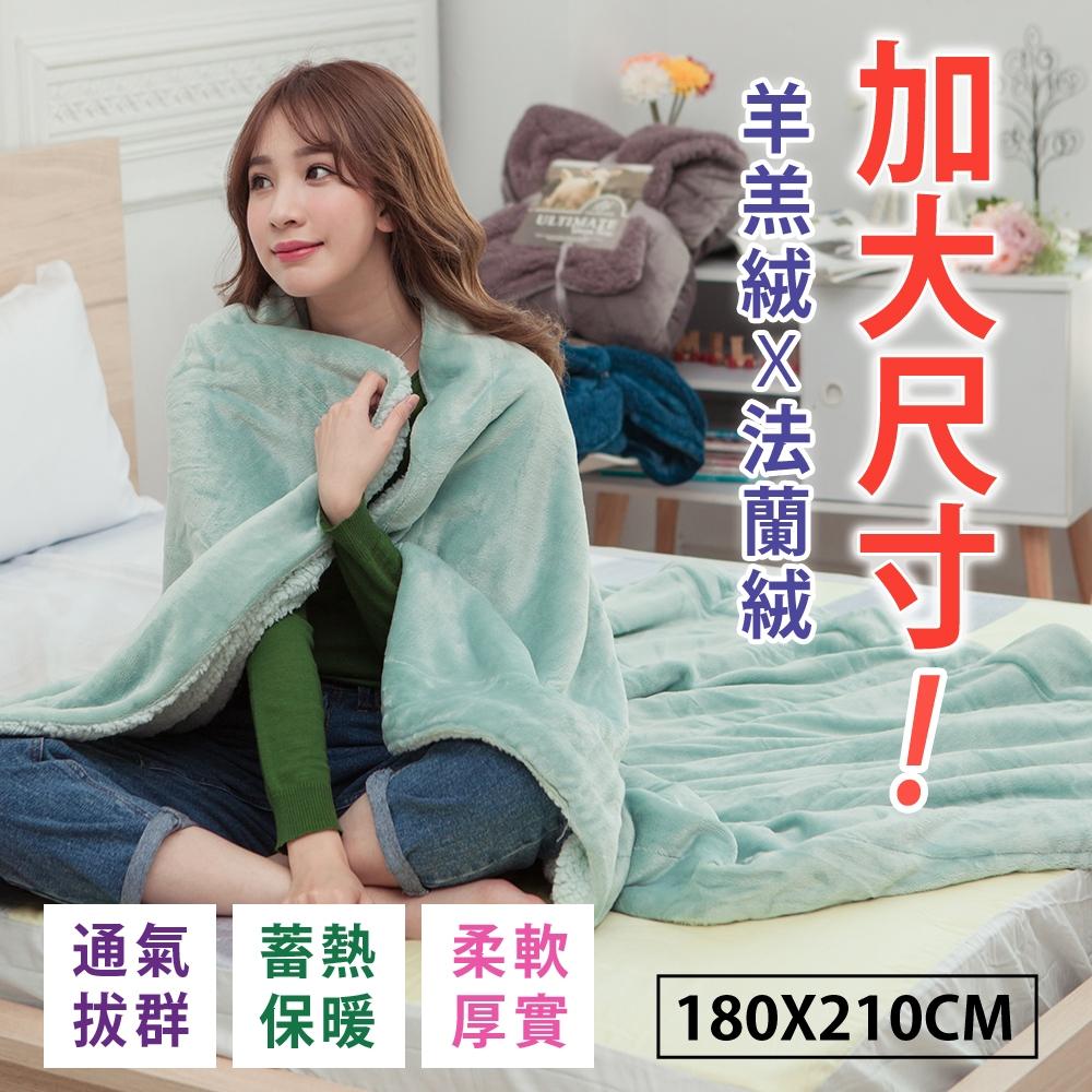 BELLE VIE 經典原色雙面羊羔法蘭絨毯被 (180x210cm) 多色任選