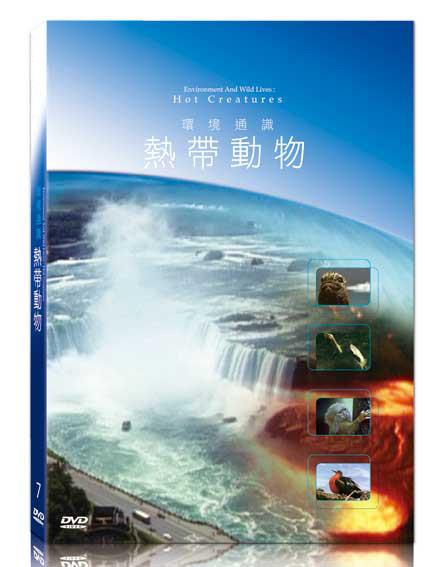 新動國際【7-環境通識-熱帶動物 】BBC-Environment and Wild Lives-Hot Creatures-DVD