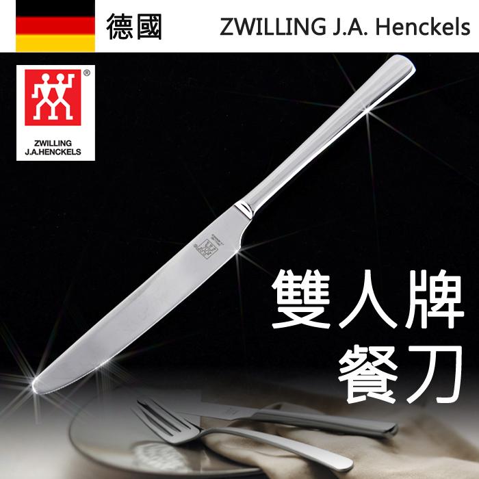 ZWILLING德國雙人牌餐刀nova餐具18-10 316不鏽鋼刀西餐尾牙聖誕送禮禮品年終