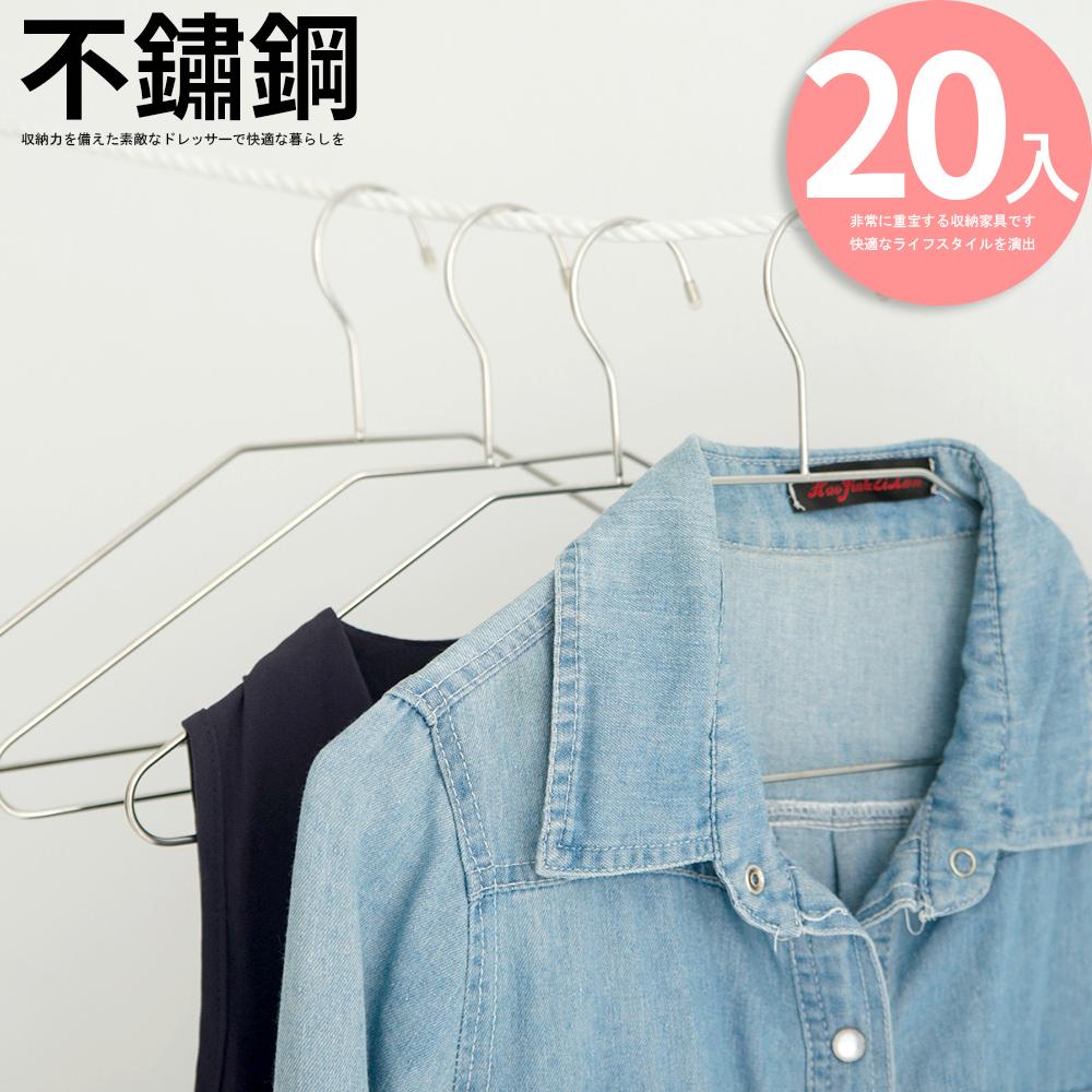 室內衣架曬衣架H0015不鏽鋼衣架20入台灣製造MIT台灣製收納專科