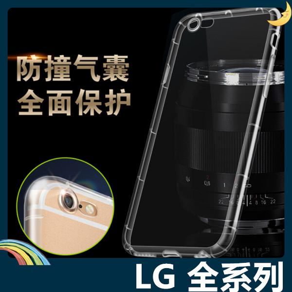 LG G6 V20氣囊空壓殼軟殼加厚鏡頭防護氣墊防摔高散熱全包款矽膠套手機套手機殼
