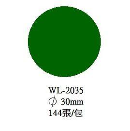 華麗牌 彩色標籤 WL-2035 直徑30mm (144張/包)